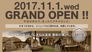 2017年11月1日グランドオープン