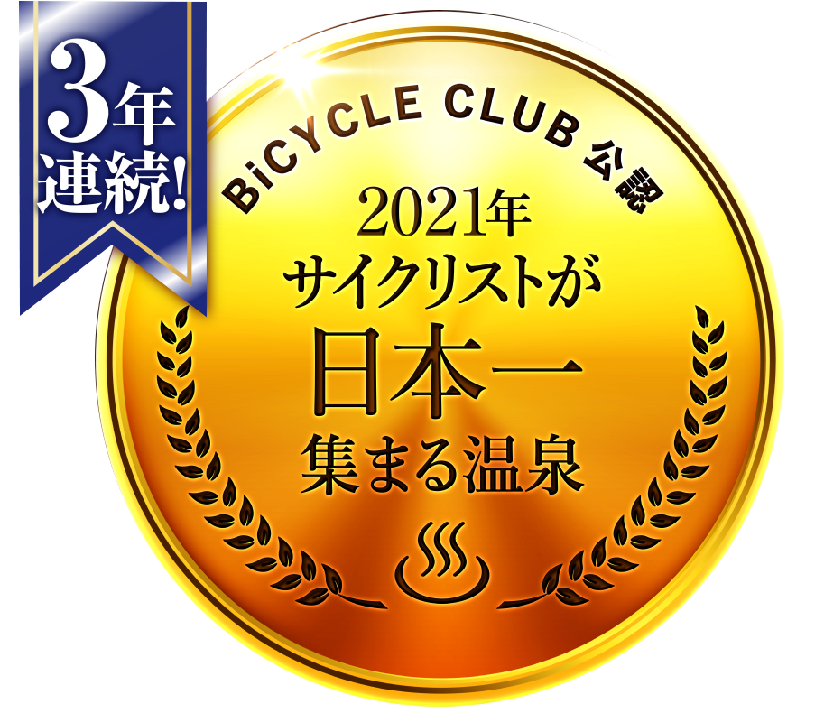 2019年・2020年 サイクリストが日本一集まる温泉