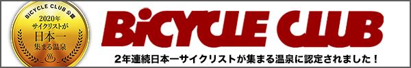 2年連続!サイクリストが日本一集まる温泉