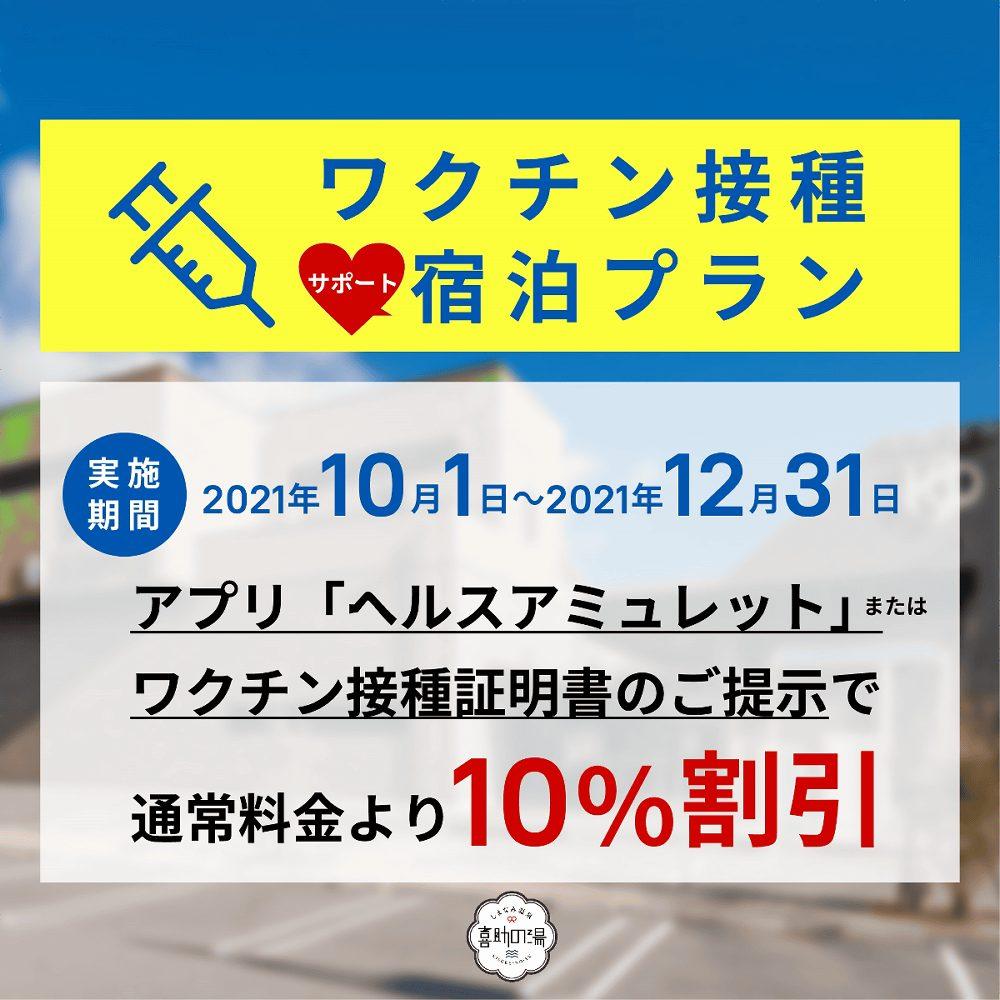 気助の宿ワクチン接種サポート宿泊プラン [実施期間]2021年10月1日〜2021年12月31日[内容]アプリ「ヘルスアミュレット」またはワクチン接種証明書のご提示で通常料金より10%割引でご利用いただけます。